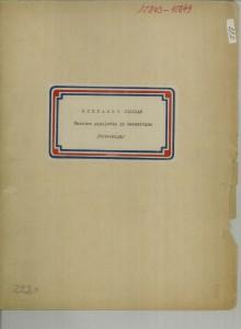 Narodne popijevke iz Đakovštine (Slavonija), 1957.