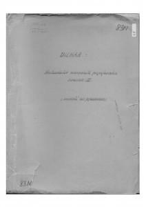 Stošezdeset narodnih popijevaka, Sv. III. prijepis iz Vilharove rukopisne zbirke.