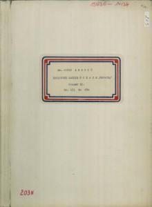 Popijevke bačkih Šokaca (Hrvata); sv. II., 1949, 1950, (ONŽO NZ 70 a-i).