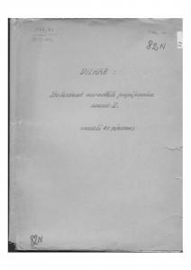 Stošezdeset narodnih popijevaka, Sv. II. prijepis iz Vilharove rukopisne zbirke.