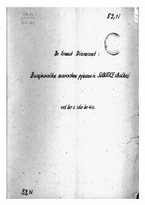 Bunjevačke narodne pjesme iz Subotice (Bačka), 1950.