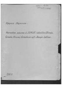Narodne pjesme iz Sunje i okolice (Sunja, Greda, Krivaj, Gradusa n/S, Donja Letina), 1954., sv. I. - note;  sv. II. - tekst