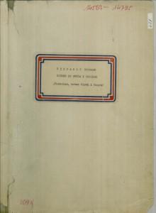 Pjesme iz Gušća i okolice (Posavina, kotar Sisak i Sunja), 1955.