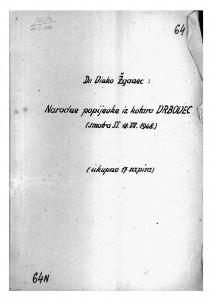 Narodne popijevke iz kotara Vrbovec (Smotra Seljačke sloge 1948. u Vrbovcu)