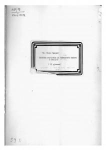 Narodne popijevke iz šire okolice Siska (Smotra Seljačke sloge 1948. u Trebarjevu Desnom)