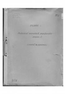 Sto šezdeset (160) narodnih popijevaka, Sv. I. prijepis iz Vilharove rukopisne zbirke.