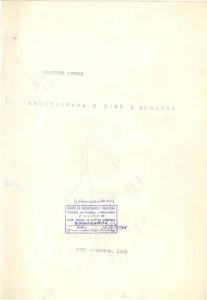 Arhitektura u Cerama i okolici, 1981.