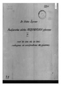 Hrvatske pučke popijevke iz Međimurja, sv. IV., 1946.