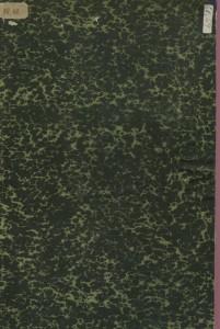 Narodne pjesme i pripovijetke iz okolice Pakraca, 1951.